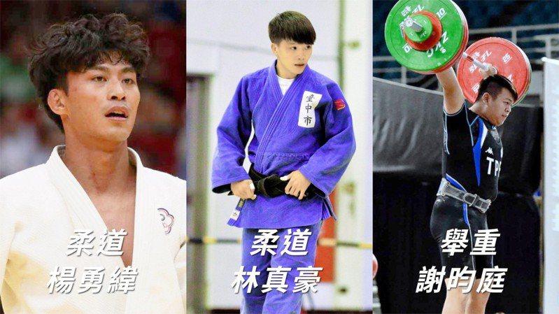 柔道男神楊勇緯(左起)、女將林真豪、舉重大力士謝昀庭均首度參加奧運。圖/台中市運動局提供