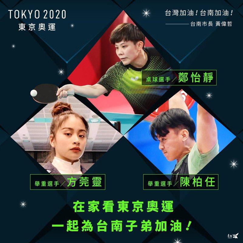 台南市3位子弟登上東奧運動舞台。圖/取自台南市長黃偉哲臉書