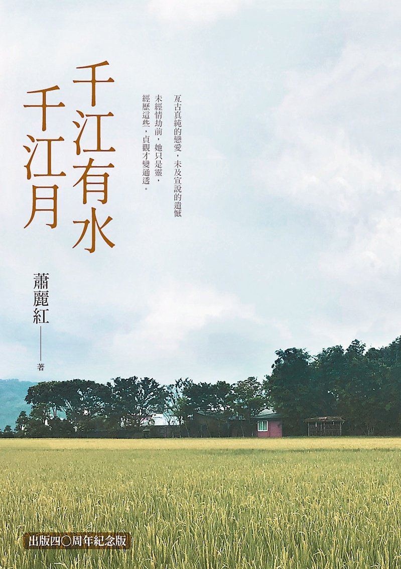 《千江有水千江月》出版四十周年紀念版。(圖/聯經提供)