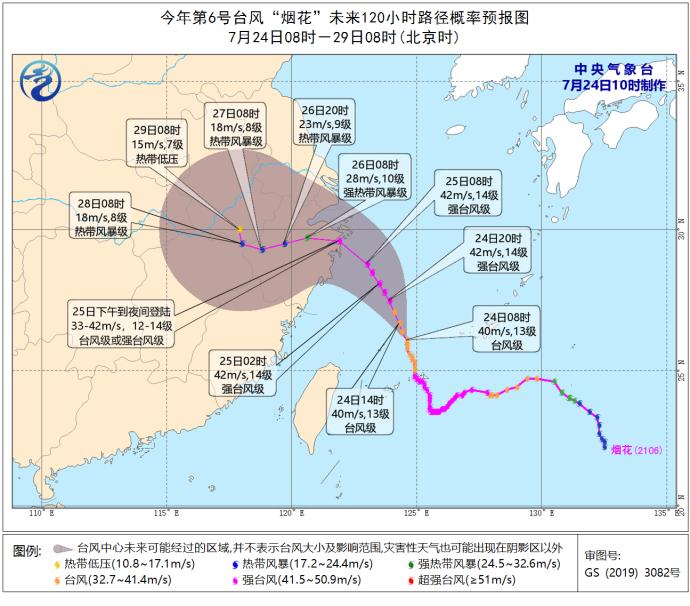 大陸中央氣象台24日10時發布的煙花颱風路徑預報圖。(取自大陸中央氣象台官網)