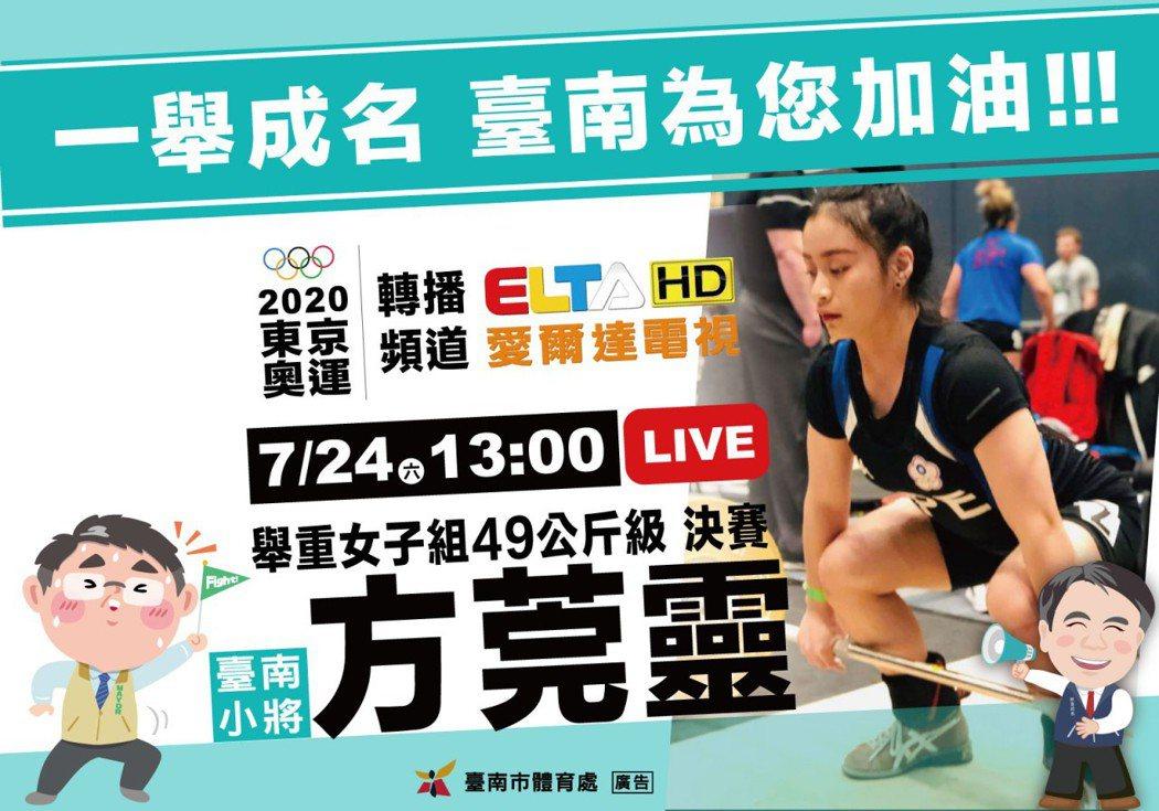 方莞靈在東京奧運舉重女子組49公斤級勇奪第4名。圖/市府提供