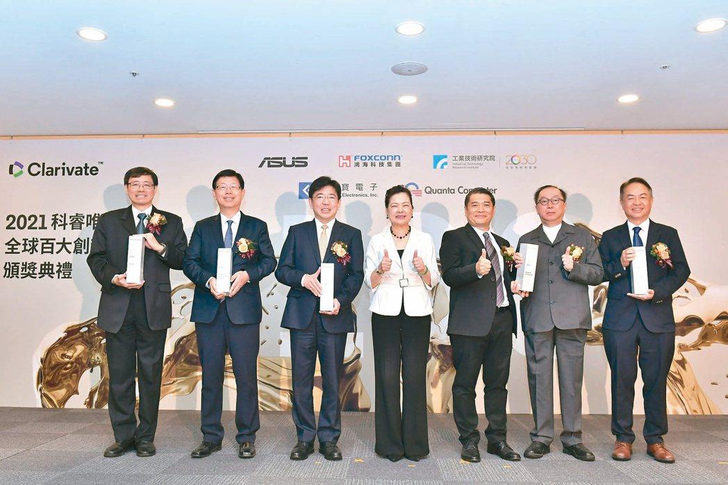 科睿唯安頒發2021全球百大創新機構獎給五家台灣機構,出席包括華碩共同執行長許先...