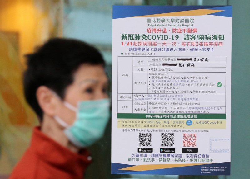 疫情警戒即將降級,但醫院防疫不敢鬆懈,部分醫院加嚴陪病者門禁或要求定期自費快篩。  本報資料照片