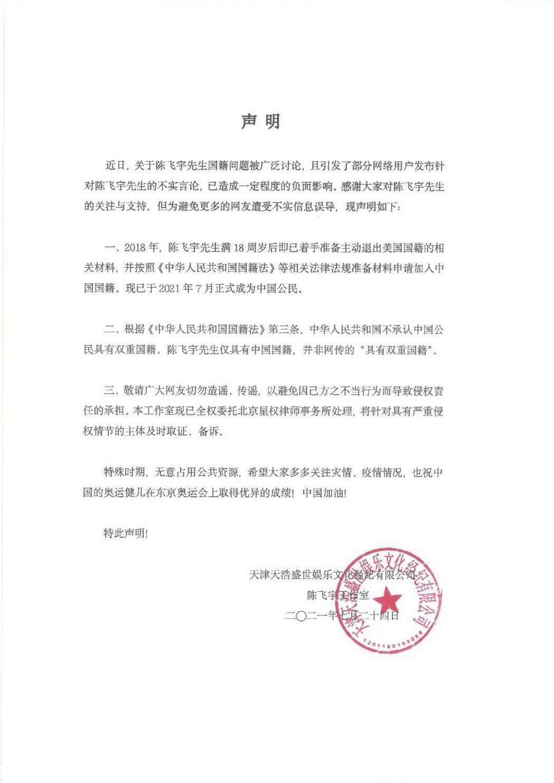 陳飛宇工作室發出聲明指他已是中國籍。圖/摘自微博