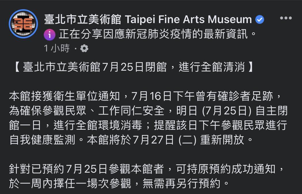 台北市立美術館今天晚上突然發佈公告,表示曾有確診者足跡,25日緊急封館清消。圖/...