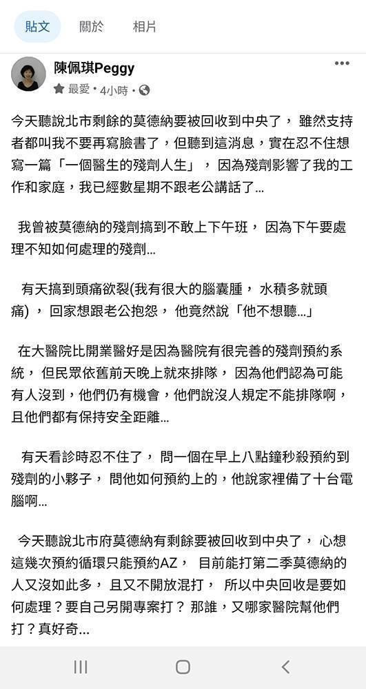 圖/取自陳佩琪臉書。