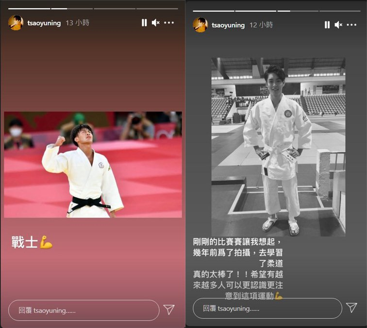 曹佑寧大讚楊勇緯。圖/擷自Instagram限時動態