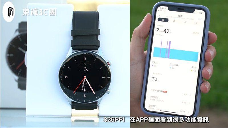 Amazfit GTR 2搭配「Zepp」APP,可觀察個人健康指數(翻攝自YouTube頻道「束褲3C團」/合成照片)