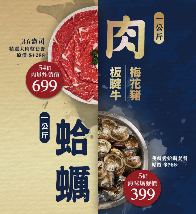 圖/本事滿足鍋物提供