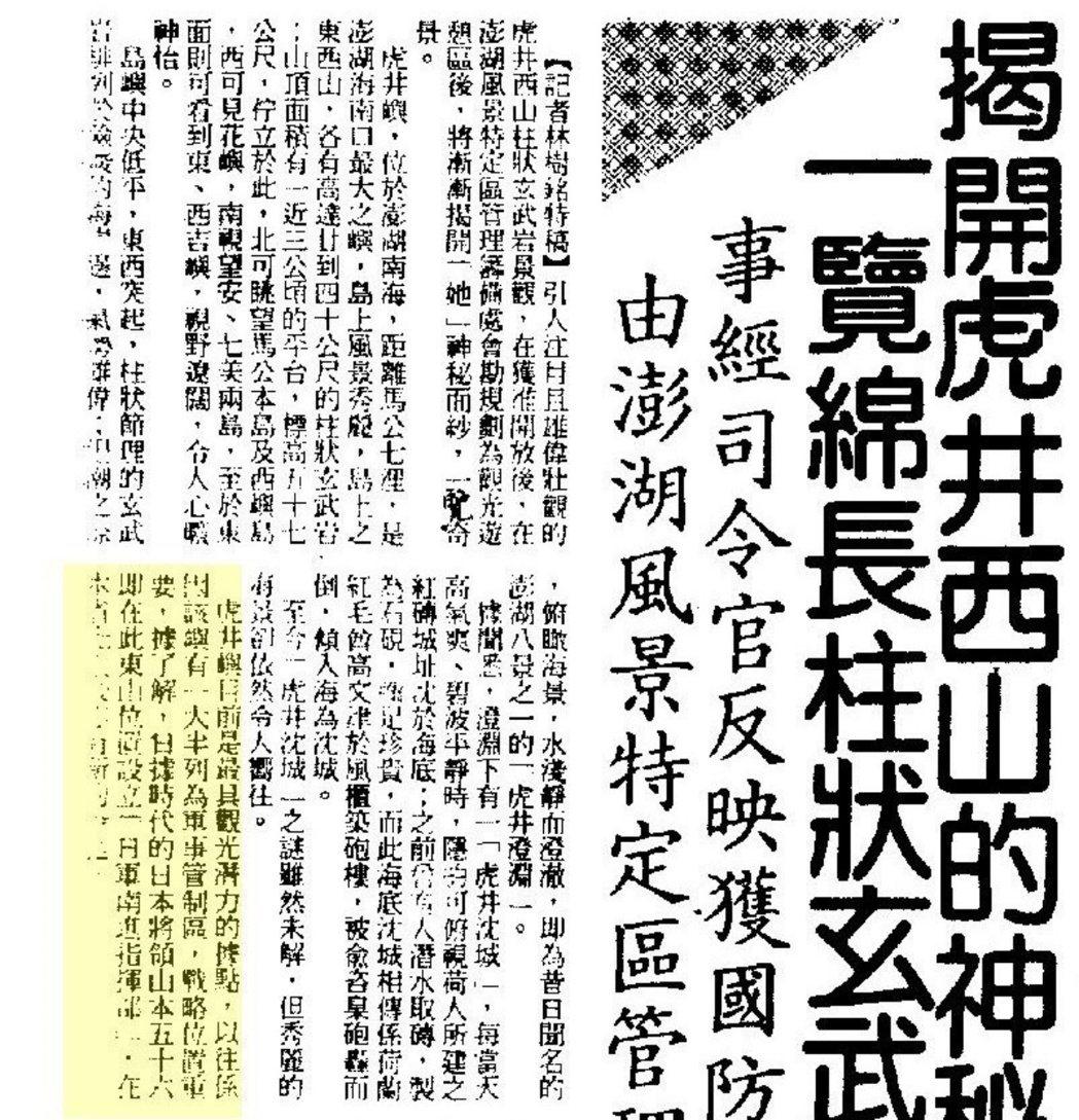 1991年8月17日建國日報二版報導,首次以篤定口吻宣稱虎井山本五十六指揮所傳說。 圖/澎湖縣文化局報紙資料庫