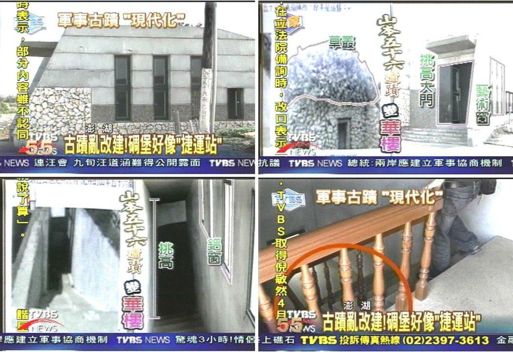 2005年5月2日,TVBS新聞踢爆澎管處「軍事遺跡變成捷運出口」的荒謬整建情形。 影像編修/廖英雁
