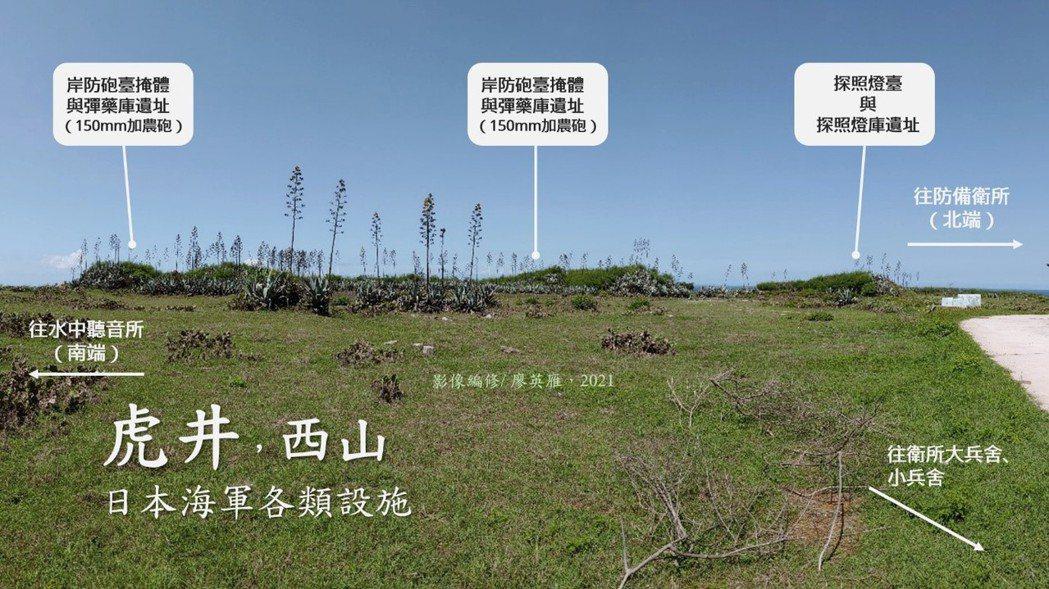 虎井西山的岸防砲掩體、彈藥庫、探照燈臺與探照燈庫已荒廢多年,受植物覆蓋。 影像編修/廖英雁