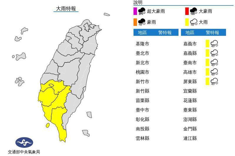 中央氣象局發布大雨特報,西南風影響,易有短延時強降雨,今天嘉義以南地區有局部大雨發生的機率。圖/取自中央氣象局網站