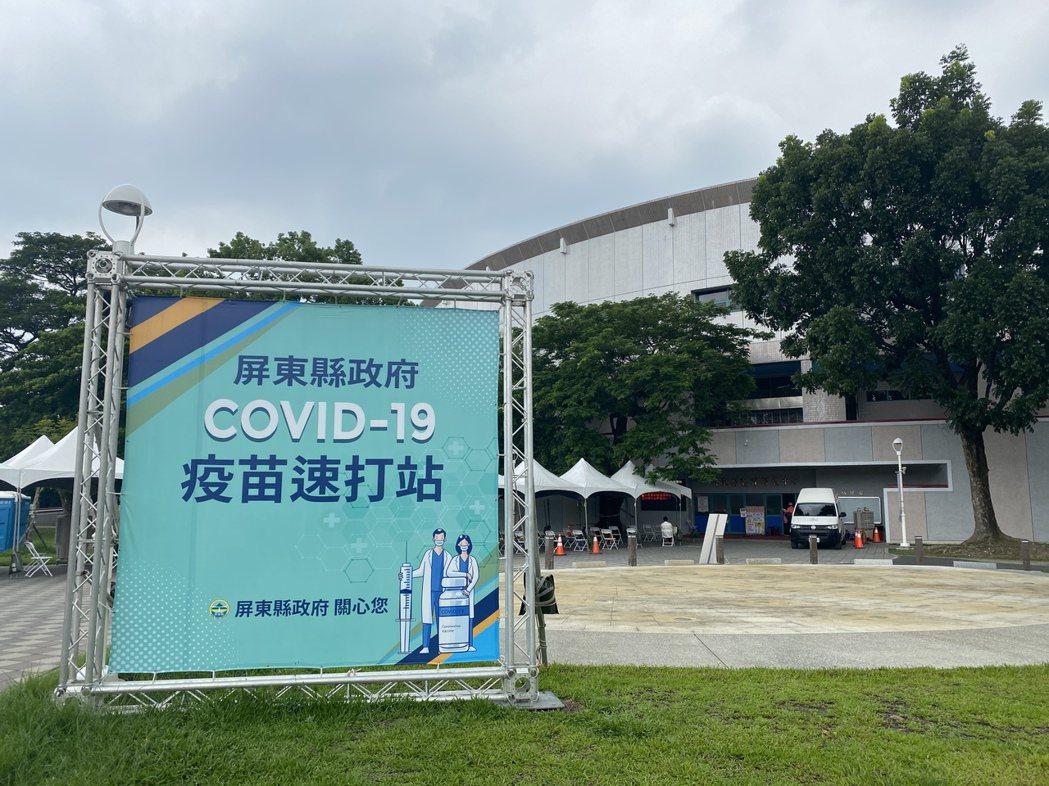 屏東縣立體育館是屏東縣疫苗速打站,每天最高可以施打2千劑。記者劉星君/攝影