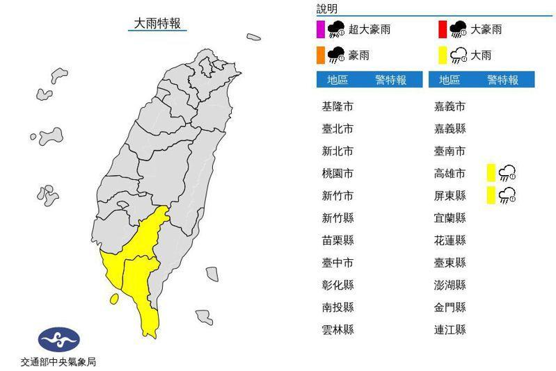 中央氣象局發布大雨特報,西南風影響,易有短延時強降雨,今天高屏地區有局部大雨發生的機率。圖/取自氣象局網站