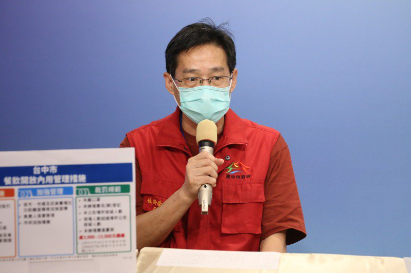 台中市經濟發展局長張峯源上午進一步為餐廳內用釋疑。圖/台中市政府提供