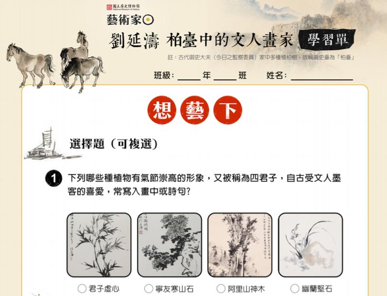 史博館藝術家日推出兒童版,並規劃相關學習單供親子教育使用。圖/史博館提供