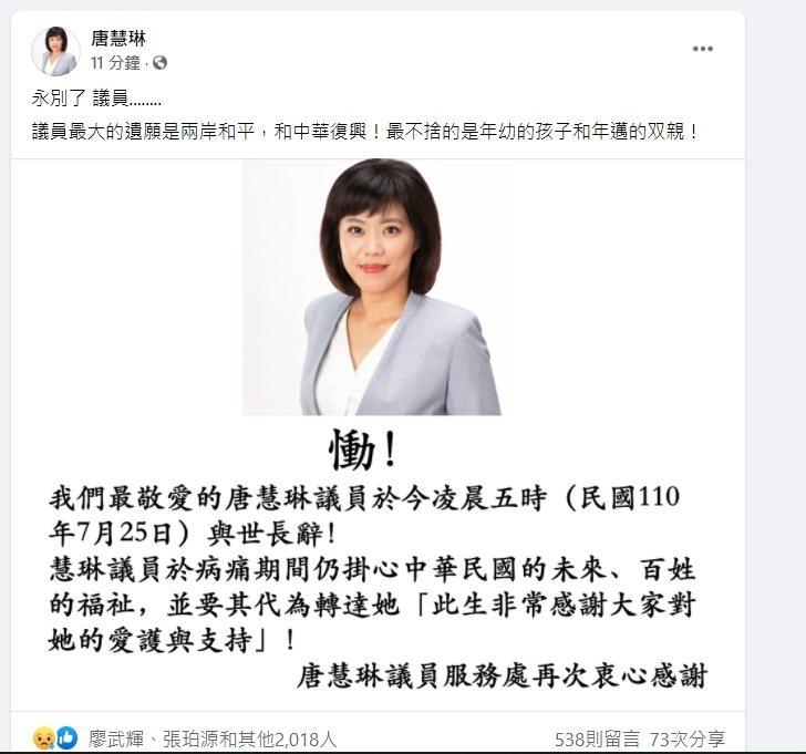 唐慧琳辦公室在臉書貼文表示,唐慧琳生前曾表示,感謝大家對他的愛護與支持,最不捨的還是年幼的孩子與年邁的雙親。圖/擷至唐慧琳臉書