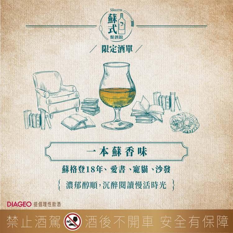 蘇格登18年讓你沈醉於閱讀時的慢活時光。圖/帝亞吉歐提供。提醒您:禁止酒駕 飲酒...