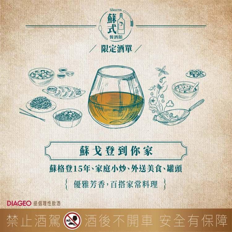 蘇格登15年百搭家常料理。圖/帝亞吉歐提供。提醒您:禁止酒駕 飲酒過量有礙健康。