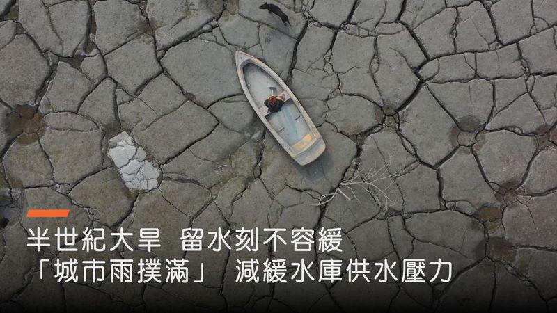 台灣是一個降雨量充沛的國家,也是一個缺水國家,水庫是我國儲水所仰賴的根本,但若長期不下雨,或是雨水未降在集水區內,缺水的問題就會浮上檯面。圖/聯合報系資料照片