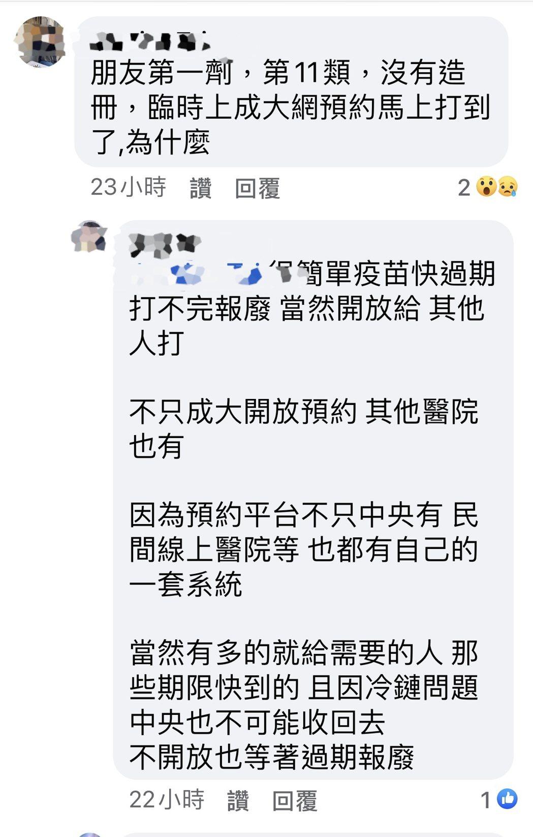 網友爆料指成大醫院自行開放疫苗讓不合注射順序的民眾預約。圖/取自網路