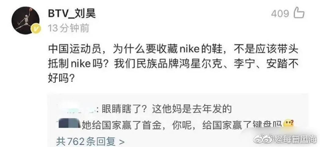 北京媒體人劉昊發微博斥責楊倩收藏Nike。(微博@每日上海)