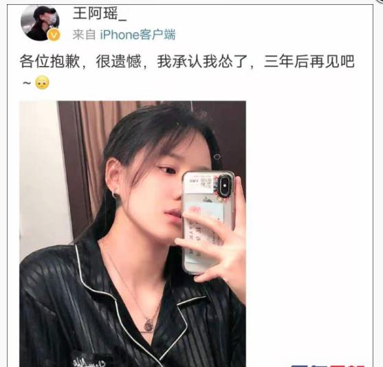 大陸被稱為射擊女神的王璐瑤賽後,在微博上載一張睡衣自拍照,指「各位抱歉,很遺憾,...