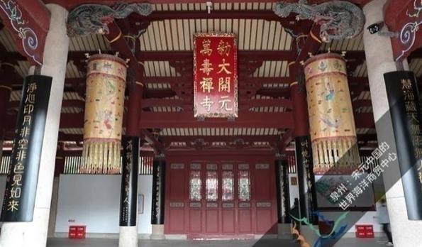 開元寺是宋元時期泉州規模最大、官方地位最突出的佛教寺院,其寺院經濟及多元文化遺跡...