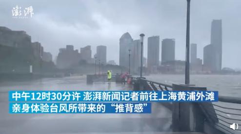 上海外灘,黃浦江水快要淹上外灘馬路。(澎湃新聞)
