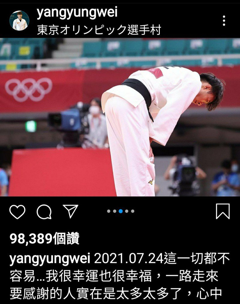 奧運銀牌選手楊勇緯,今晚在IG寫下得獎感言。圖/取自楊勇緯IG