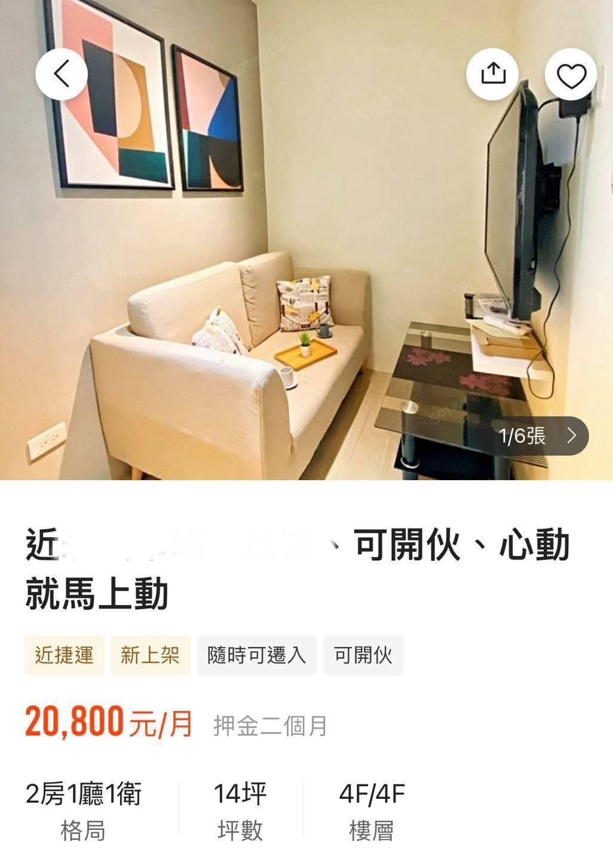 租屋物件號稱兩房一廳,想不到客廳卻極為擁擠。圖/取自臉書