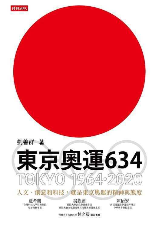 書名:《東京奧運634:TOKYO 1964.2020》 作者:劉善群 出版社:時報出版 出版時間:2020年1月17日