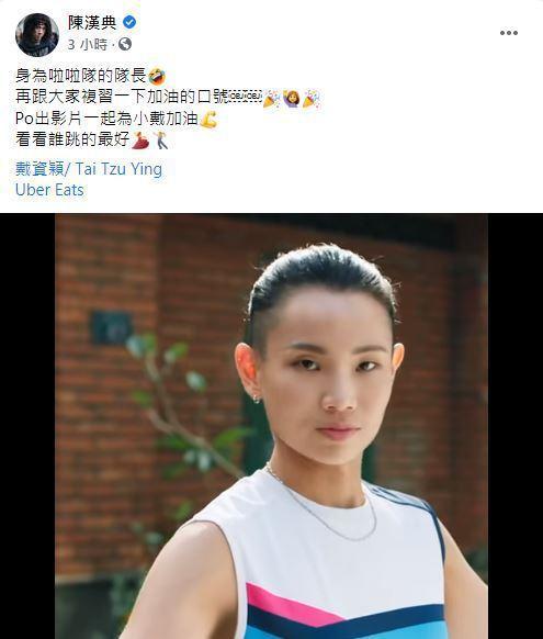 陳漢典為戴資穎加油。圖/擷自臉書