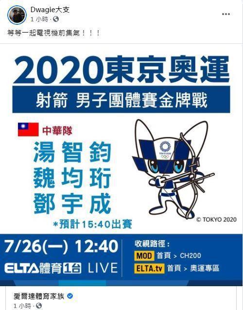 台灣健兒征戰東奧,大支也相當關注。圖/擷自IG限時動態