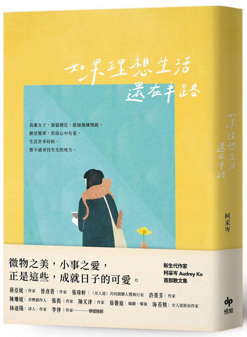 書名:《如果理想生活還在半路》 作者:柯采岑 出版社:悅知文化 出版時間:2021年7月5日