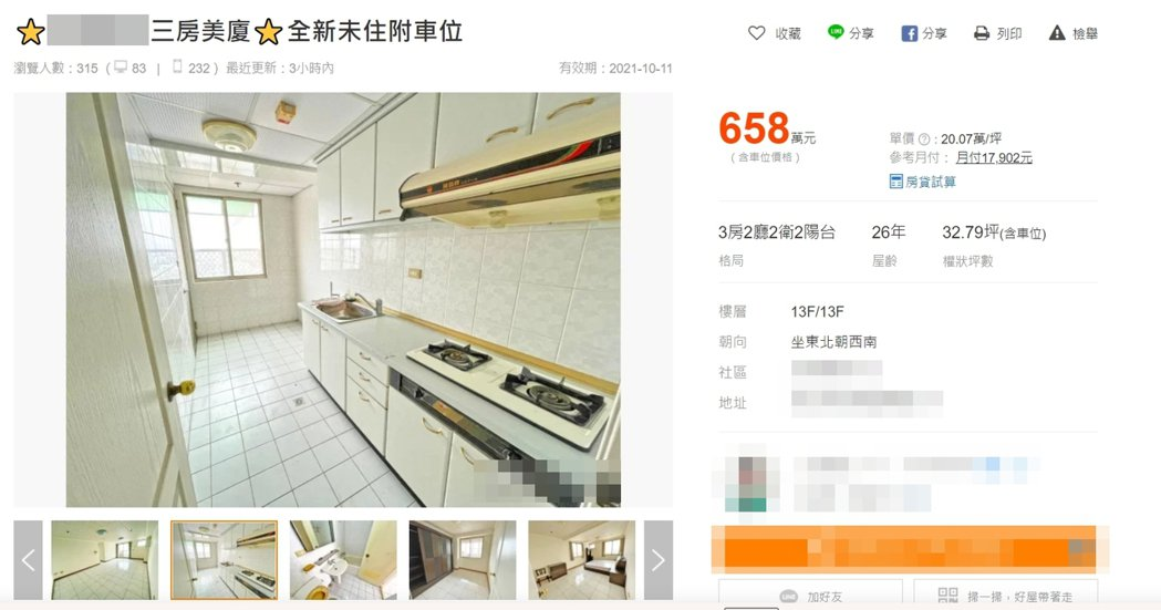 一名網友在房屋網站逛到一間26年的中古屋,居然是「全新」沒人住過。圖/擷自PTT
