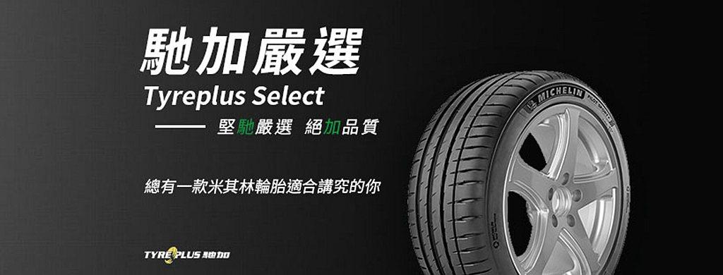 TYREPLUS馳加汽車率先導入的inline預約功能,滿足台灣駕駛者快速保養的...