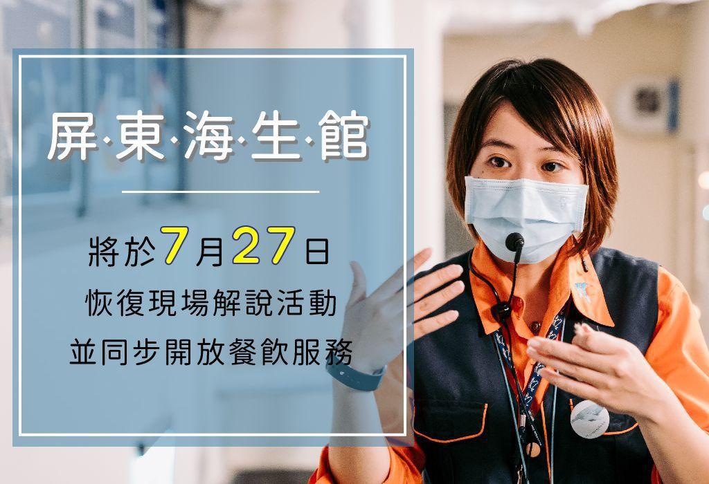 屏東海生館自7月27日恢復現場解說活動同步開放餐飲服務。  屏東海生館/提供