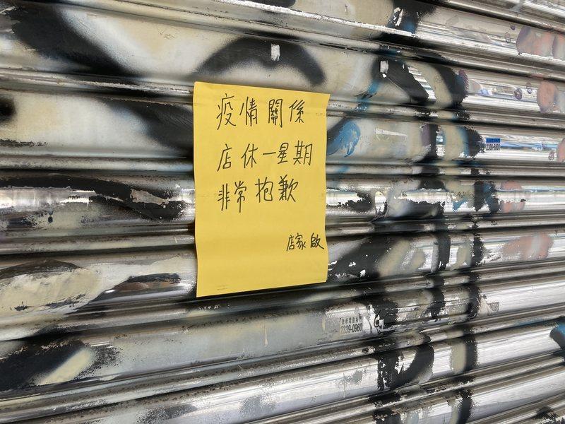 餐飲業等嚴重受疫情衝擊的行業,仍需要持續紓困。(Photo by 林志怡/台灣醒報)