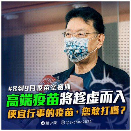 中廣董事長趙少康質疑,仍未做三期試驗的高端疫苗真的打得過Delta病毒嗎?圖/取...