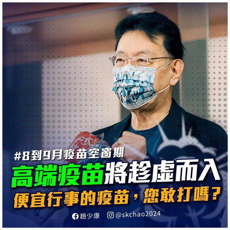 中廣董事長趙少康質疑,仍未做三期試驗的高端疫苗真的打得過Delta病毒嗎?圖/取自趙少康臉書