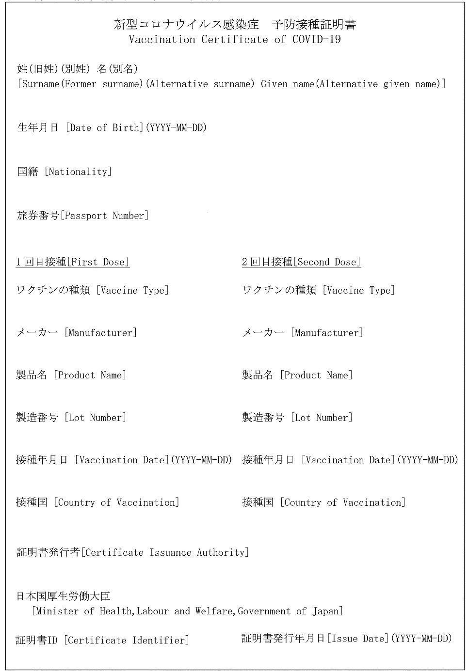 日本今起發行紙本的疫苗護照。圖/取自厚生勞動省網站
