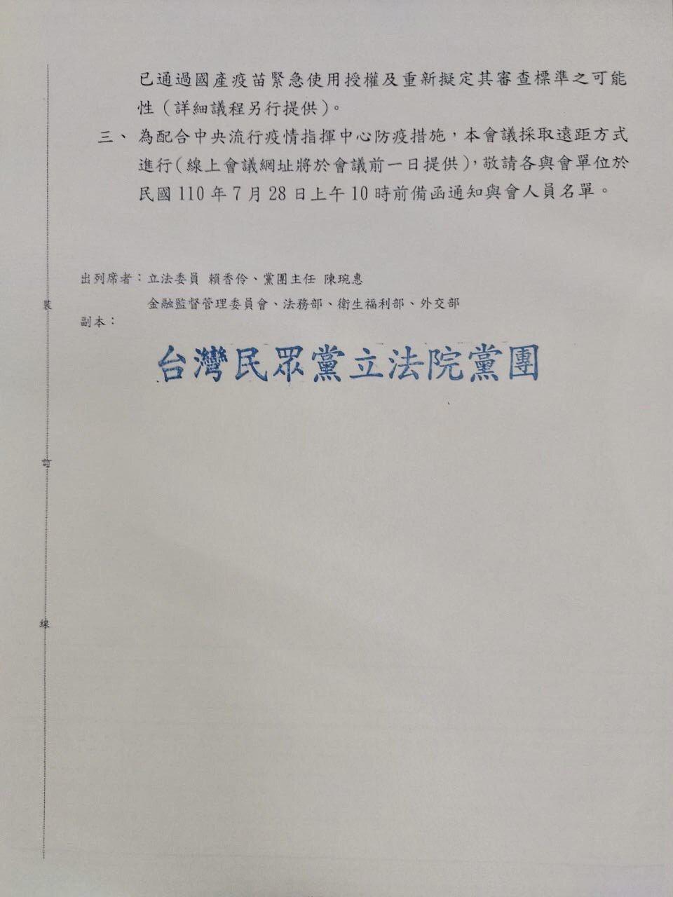 民眾黨發公文要求衛福部等單位報告。圖/民進黨團提供