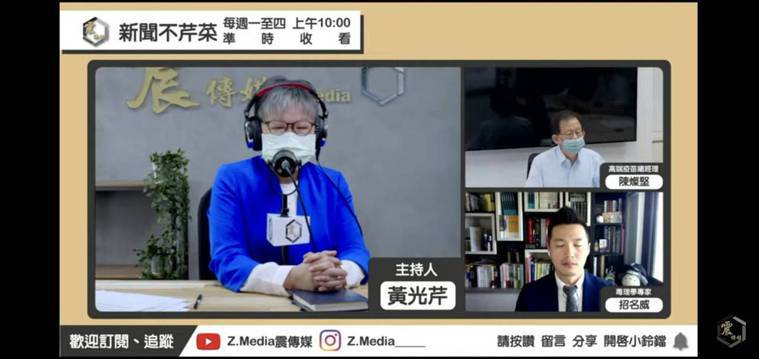 高端總經理陳燦堅(右上)今參加廣播節目接受訪問。圖/擷取自廣播節目