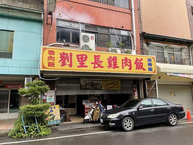 嘉市排隊名店劉里長雞肉飯暫時不開放內用,圖為今天公休。記者林伯驊/攝影