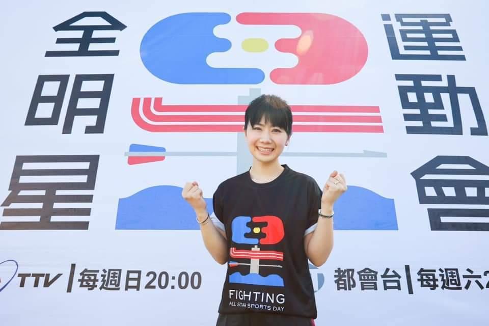 福原愛去年11月參與「全明星運動會」時仍是江太太。圖/摘自臉書