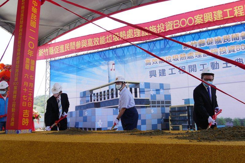 新竹縣促進民間參與高效能垃圾熱處理設施投資BOO案興建工程,今天舉行動土典禮。記者陳斯穎/攝影