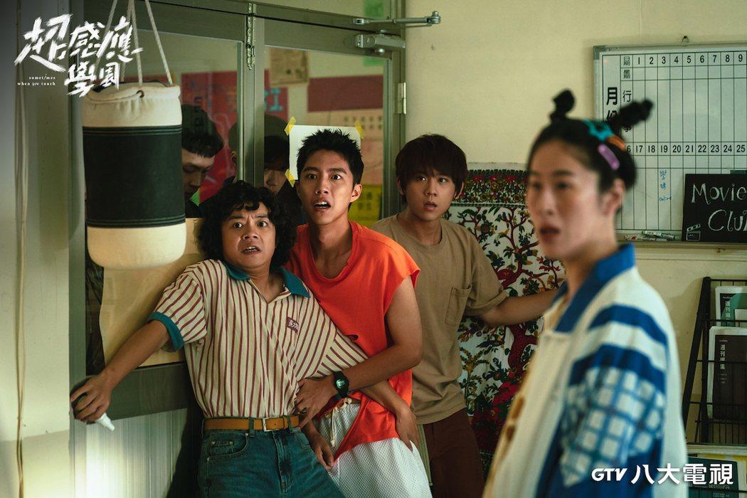 洪群鈞(左起)、蔡凡熙、姜濤、百白演出「超感應學園」。圖/八大電視提供