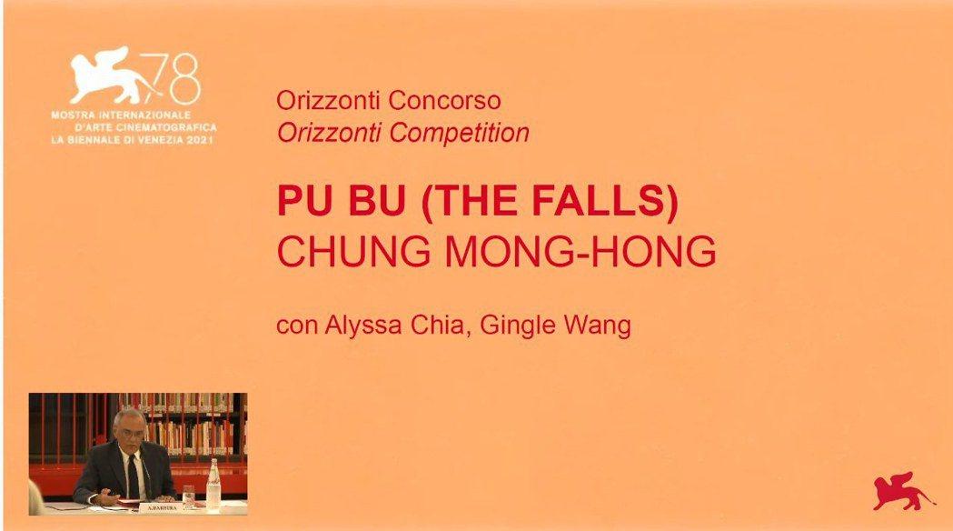 「瀑布」入圍威尼斯影展地平線單元。圖/摘自臉書